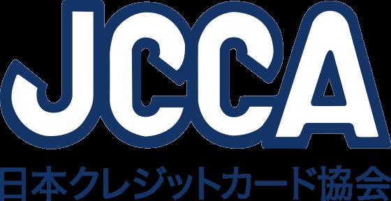 JCCA 日本クレジットカード協会